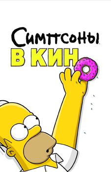 Полнометражный мультфильм «Симпсоны» в профессиональной озвучке - Симпсоны в кино